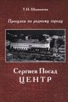 Сергиев Посад: Центр