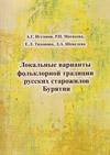 Локальные варианты фольклорной традиции русских старожилов Бурятии