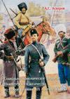 Социально-экономическое развитие Нижнетерского казачества во второй половине XIX – начале ХХ века