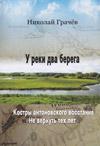 У реки два берега: Костры антоновского восстания: Не вернуть тех лет