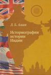 Историография истории Индии