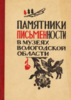 Памятники письменности в музеях Вологодской области