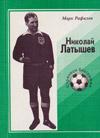 Николай Латышев