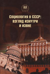 Социология в СССР