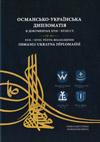 Османсько-українська дипломатія в документах XVII–XVIII ст. = Османо-украинская дипломатия в документах XVII–XVIII вв.