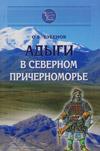 Адыги в Северном Причерноморье