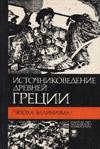 Источниковедение Древней Греции