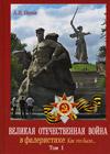 Великая Отечественная война 1941–1945 гг. в фалеристике