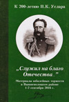 «Служил на благо Отечества...»:  К 200-летию П.К. Услара