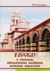 Рассказ о Тверском Николаевском Малицком мужском монастыре