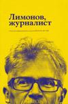 Лимонов, журналист