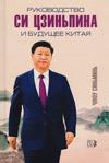 Руководство Си Цзиньпина и будущее Китая