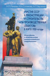 Участие СССР в реконструкции и строительстве «156 производственных объектов» в КНР в 1950-е годы