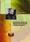Александр Богданов между марксизмом и позитивизмом