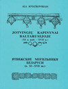 Jotvingiu kapinynai Baltarusijoje (XI a. pab. – XVII a.) = Ятвяжские могильники Беларуси (конец XI – XVII в.)