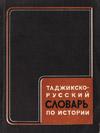 Таджикско-русский словарь по истории