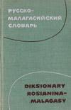 Русско-малагасийский словарь