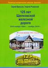 125 лет Щелковской железной дороге