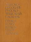 Чешско-русский и русско-чешский словарь