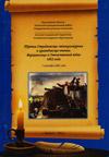 Третьи Отрадновские этнокультурные и краеведческие чтения