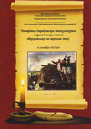 Четвёртые Отрадновские этнокультурные и краеведческие чтения