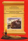 Пятые Отрадновские этнокультурные и краеведческие чтения