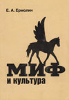 Миф и культура