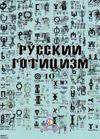 Русский Готицизм 10