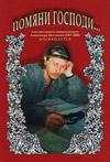Помяни Господи...: 50-летию и светлой памяти священноиерея Александра Шестакова (1967–2008) посвящается