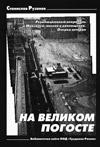 На великом погосте: Очерки истории советского революционного некрополя у Кремлевской стены