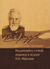 Выдающийся ученый, инженер и педагог В.Н. Образцов