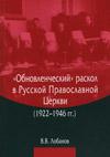 «Обновленческий» раскол в Русской православной церкви (1922–1946 гг.)