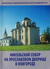 Никольский собор на Ярославовом дворище в Новгороде
