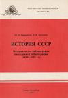 История СССР