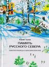 Память Русского Севера