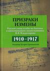 Призраки измены: Русские спецслужбы на Балтике в воспоминаниях подполковника В.В. Владимирова, 1910–1917 гг.