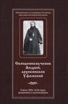 Священномученик Андрей, архиепископ Уфимский