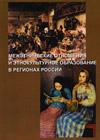 Межэтнические отношения и этнокультурное образование в регионах России