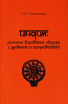 Индия: религии, верования, обряды