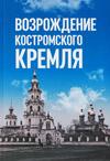 Возрождение Костромского кремля