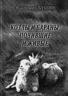 Козлы и бараны, почившие и живые