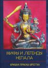 Мифы и легенды Непала