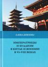 Императрицы и буддизм в Китае и Японии в VI–VIII вв.