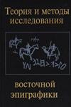Теория и методы исследования восточной эпиграфики