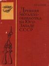 Древняя металлообработка на Юго-Западе СССР