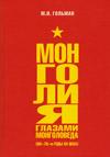Монголия глазами монголоведа (60–70-е годы ХХ века)