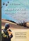 Армия России: Угрозы и вызовы