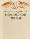 10 великих меценатов Ивановской земли