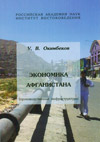 Экономика Афганистана