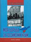 Моя борьба за российский Крым